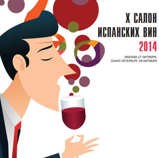 vino español en rusia